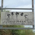 IMG_4727 のコピー.JPG