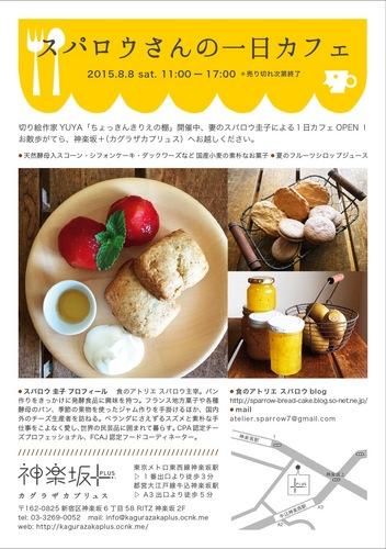 cafe_kakunin.jpg